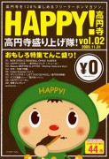 HAPPY!高円寺 vol.02
