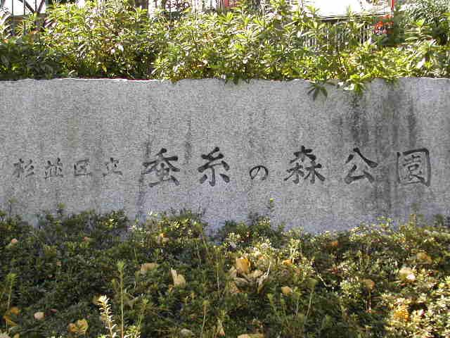 ≪蚕糸の森公園紹介≫ PARTⅠ 「レンガ造りの門」