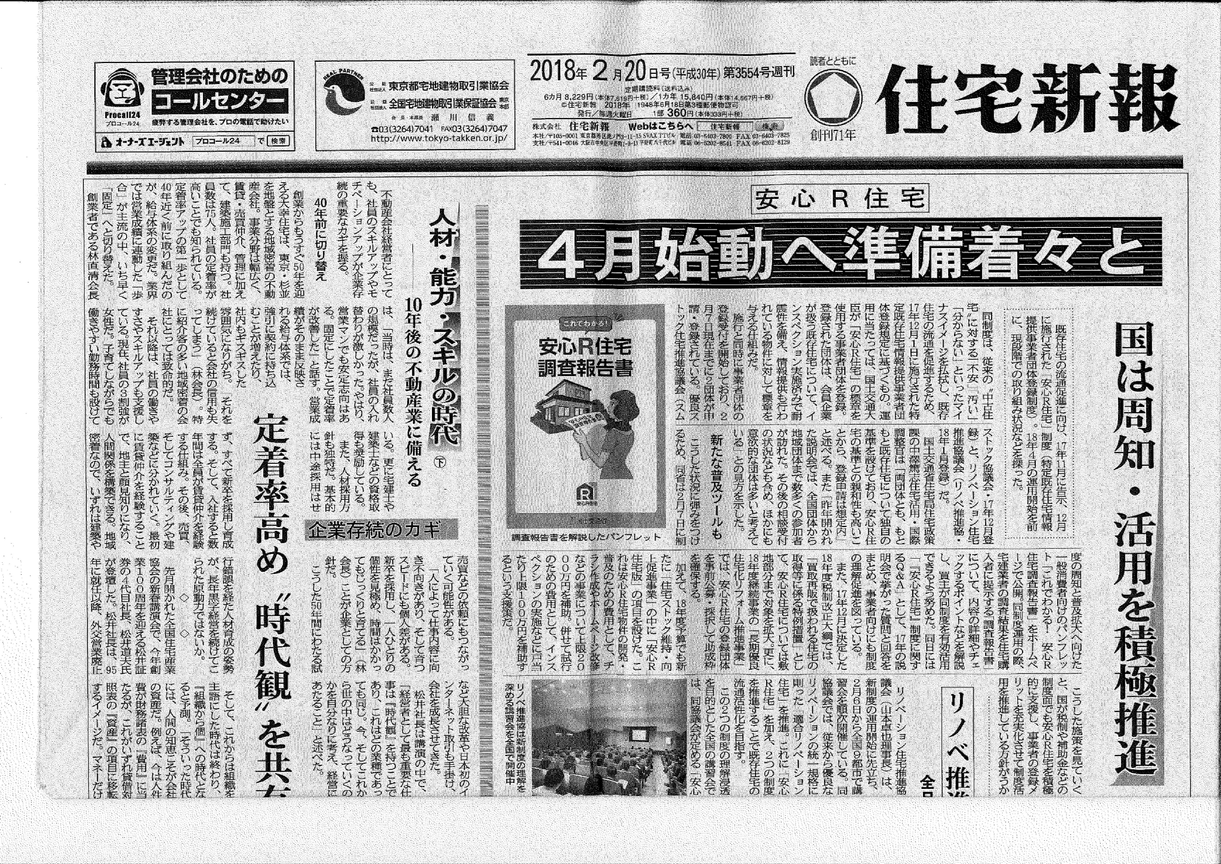 業界紙「住宅新報」に林会長の記事が掲載されました。