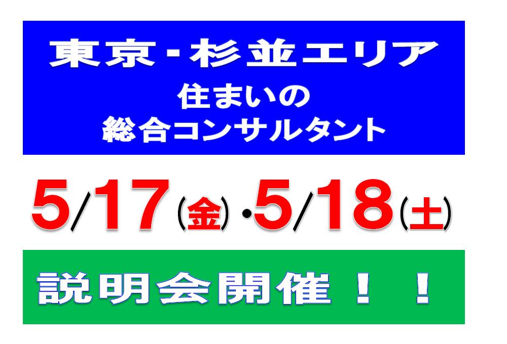 ☆5月セミナー開催決定☆