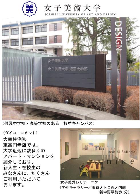 ≪東高円寺にある有名校紹介≫ PARTⅠ 女子美術大学