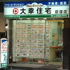 中央線沿線なら荻窪店