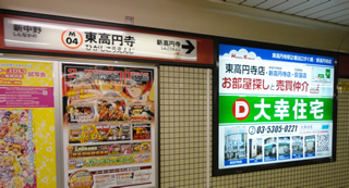 東高円寺駅に東高円寺店の電飾看板がつきました。