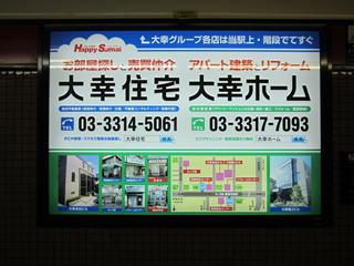 丸ノ内線 新高円寺駅の電飾看板をリニューアル!
