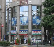 賃貸も売買も東高円寺店
