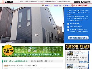 大幸ホームのホームページがリニューアル!!