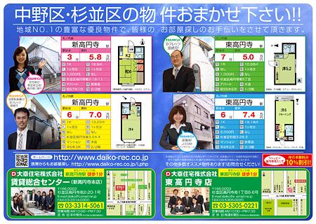 「HAPPY!高円寺」に広告掲載中!