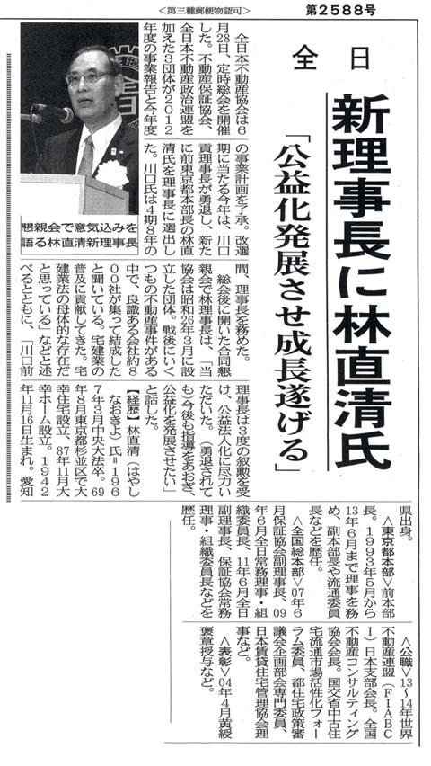 林社長が公益社団法人 全日本不動産協会・不動産保証協会の新理事長に就任。